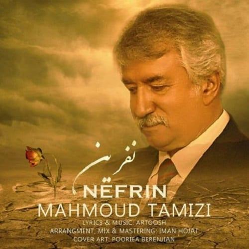 دانلود آهنگ جدید محمود تمیزی به نام نفرین