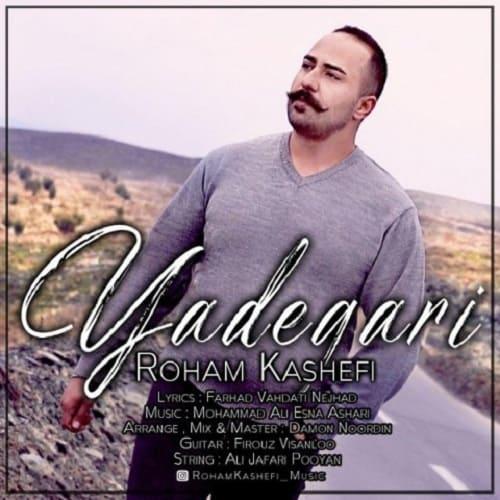 دانلود آهنگ جدید رهام کاشفی به نام یادگاری