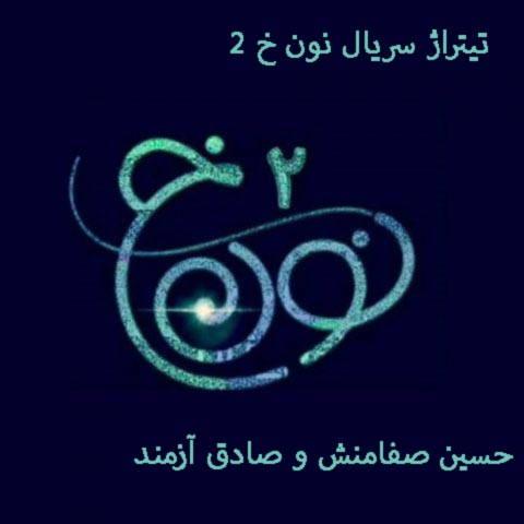 دانلود آهنگ تیتراژ سریال نون خ 2 با صدای حسین صفامنش و صادق آزمند