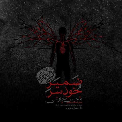 """دانلود آهنگ """"ضمیر خودسر"""" از محسن چاوشی"""