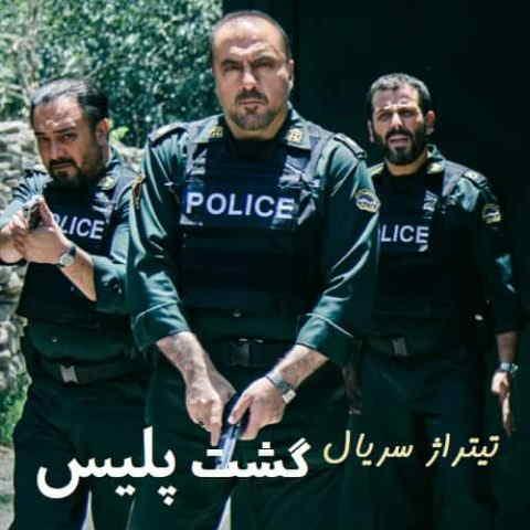 دانلود آهنگ تیتراژ سریال گشت پلیس با صدای مجتبی مصری