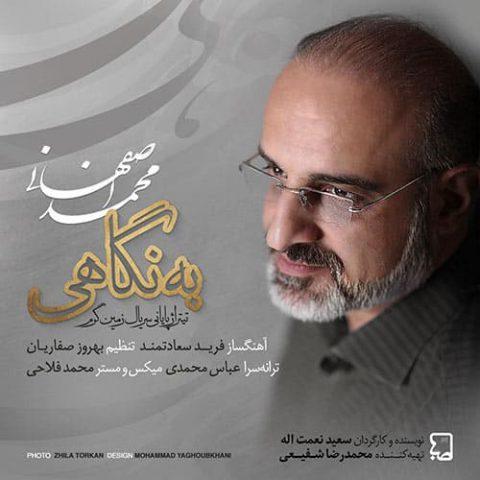 دانلود آهنگ محمد اصفهانی به نام نگاهی