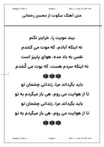 متن آهنگ سکوت از محسن رحمانی