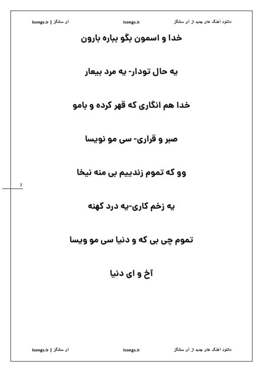 متن ترانه مرتضی باب جی عشق 3