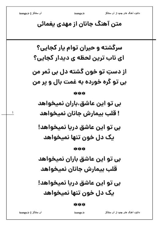 متن ترانه جانان نمی خواهد از مهدی یغمائی صفحه اول