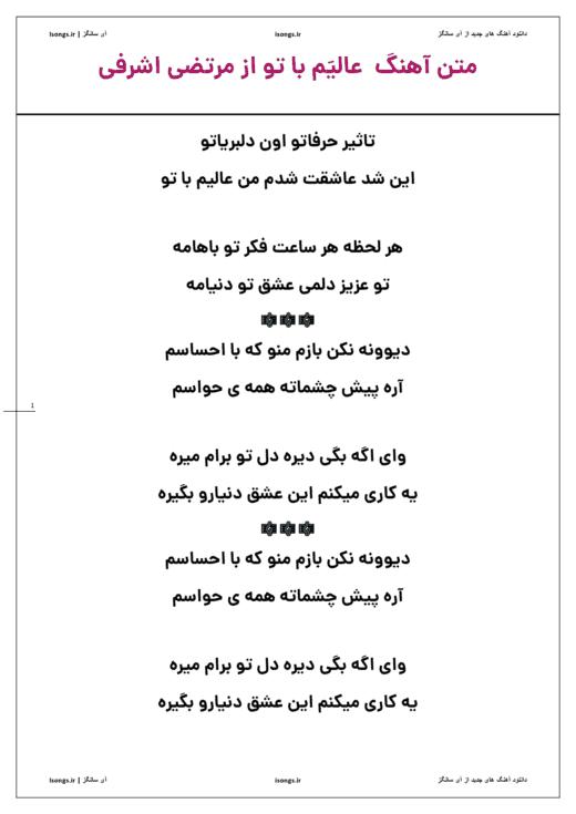 متن ترانه عالیَم با تو از مرتضی اشرفی صفحه اول