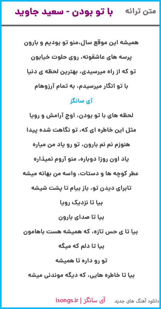 شعر آهنگ با تو بودن از سعید جاوید