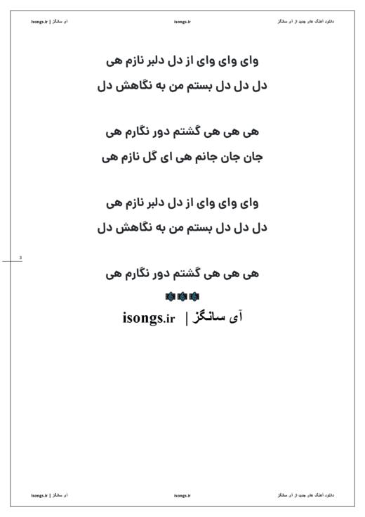 متن آهنگ دلبرجان با صدای احمد سولو صفحه سوم