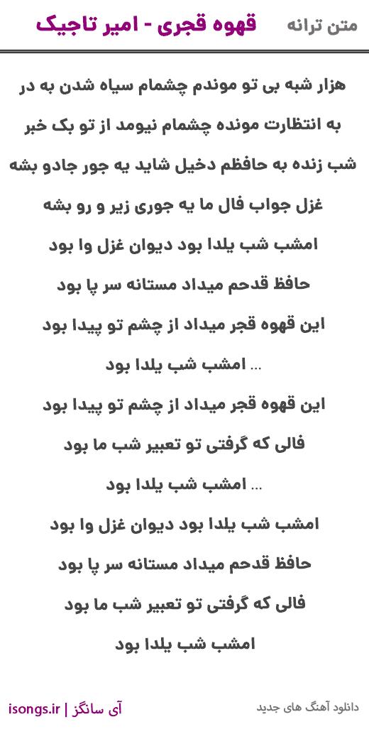 متن قهوه قجری با صدای زیبای امیر تاجیک