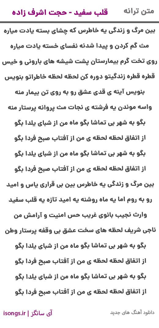 متن قلب سفید از حجت اشرف زاده با شعری زیبا از عبدالجبار کاکایی