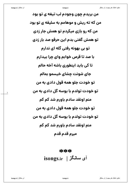 متن ترانه قول دادی از مجید خراطها صفحه دوم