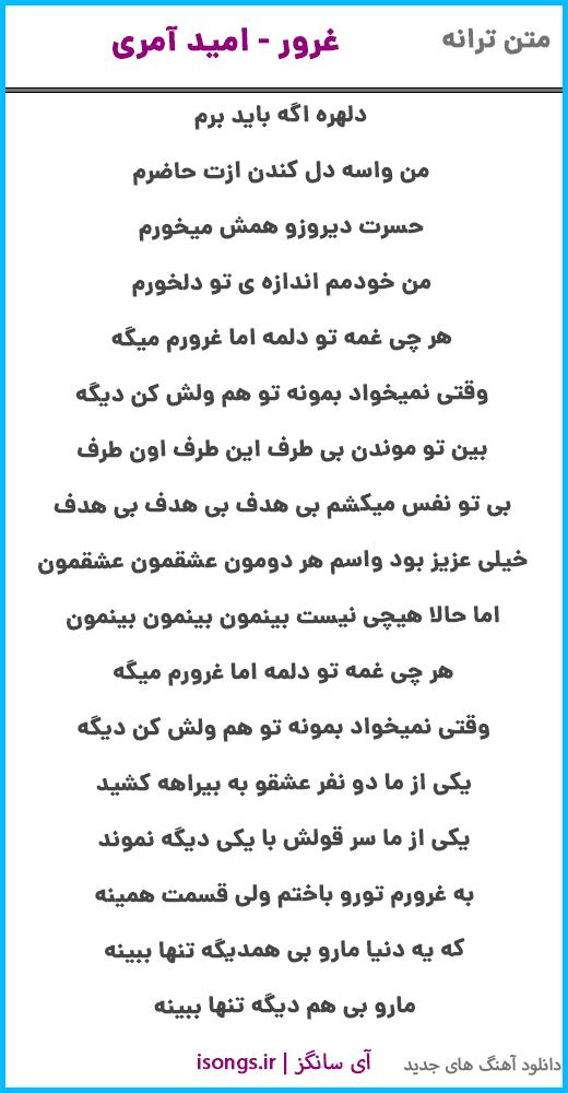 متن ترانه غرور از امید آمری