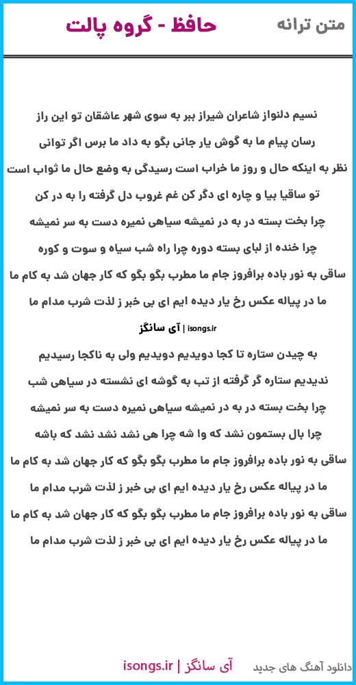 متن ترانه حافظ از گروه پالت