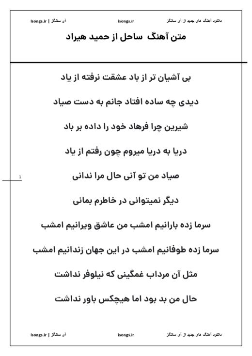 متن ترانه ساحل از حمید هیراد