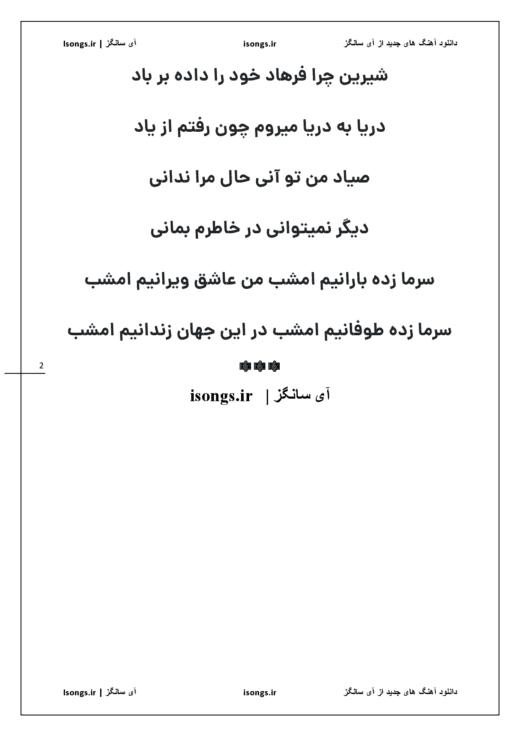 متن ترانه ساحل از حمید هیراد صفحه 2