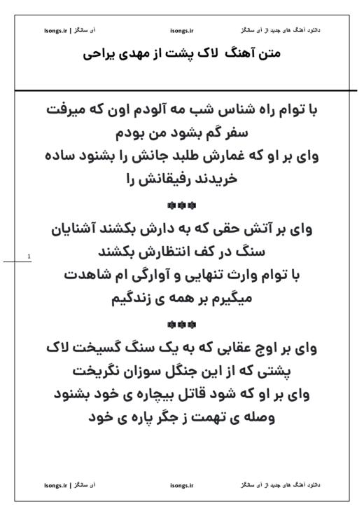متن ترانه لاک پشت با صدای مهدی یراحی صفحه اول
