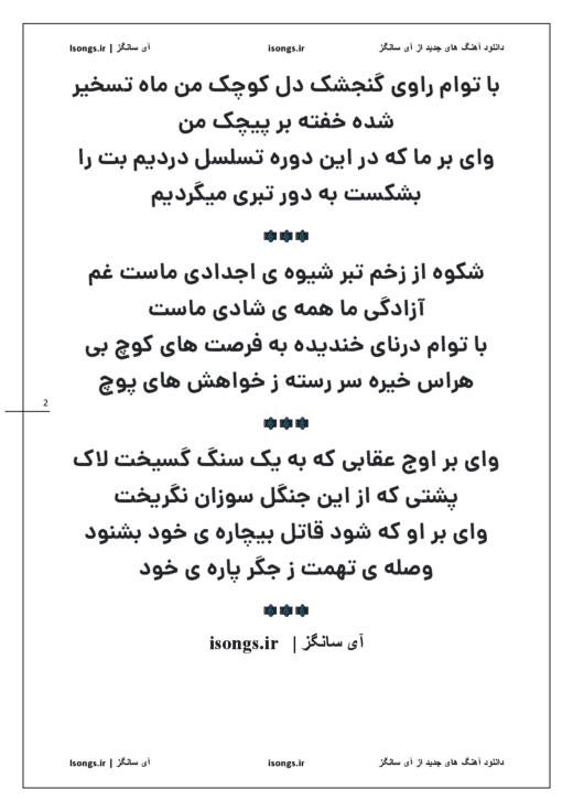 متن ترانه لاک پشت با صدای مهدی یراحی صفحه دوم