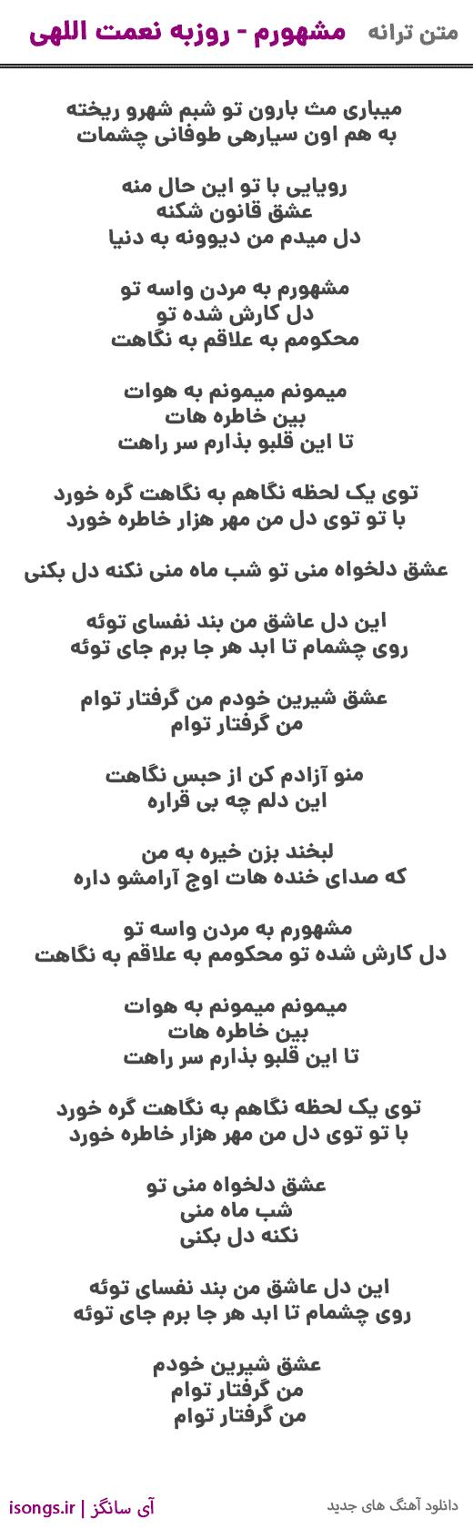 متن ترانه مشهورم از روزبه نعمت اللهی به صورت عکس