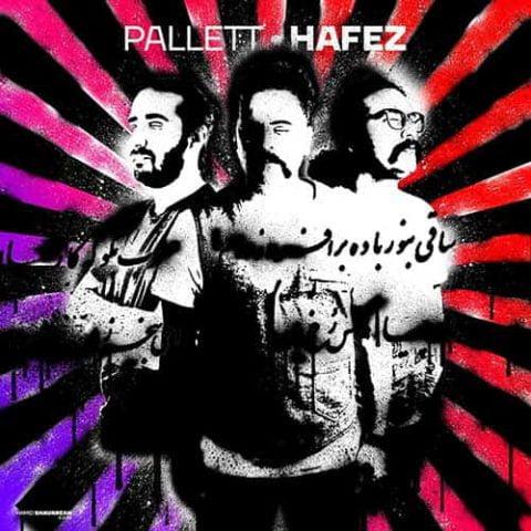 دانلود آهنگ گروه پالت به نام حافظ