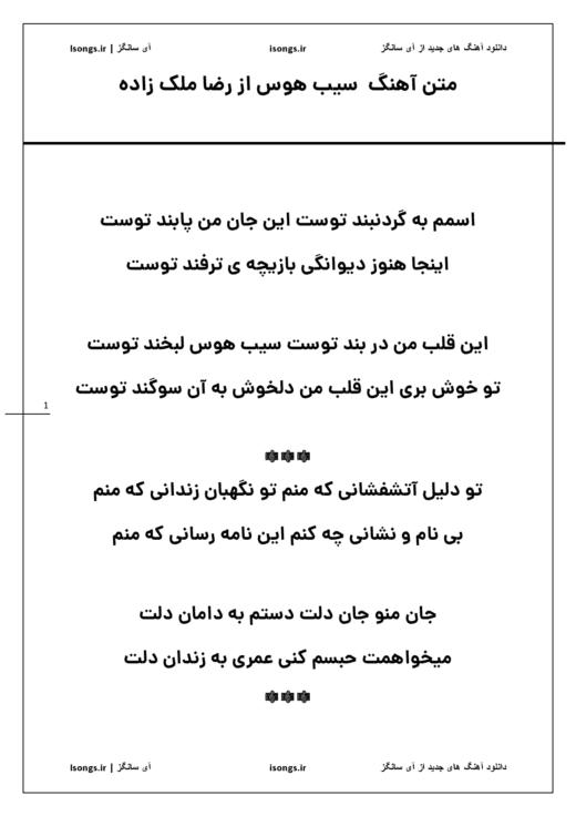 متن شعر سیب هوس از رضا ملک زاده