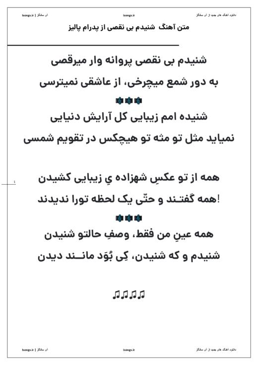 شعر ترانه تقویم شمسی ( شنیدم بی نقصی، پروانهوار میرقصی) از پدرام پالیز