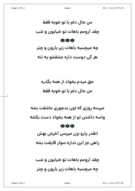 متن شعر آهنگ تو مثل دریایی از هوروش بند صفحه دوم