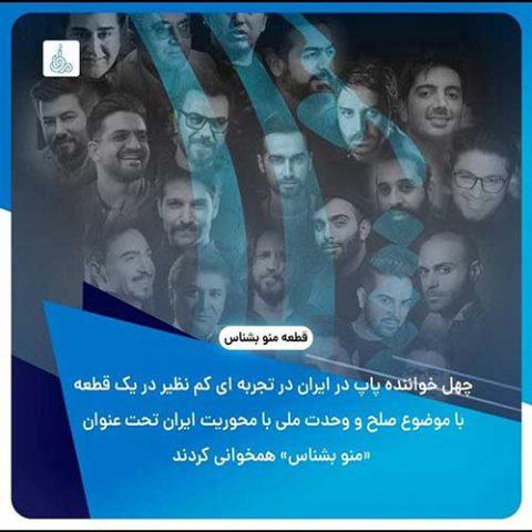 دانلود آهنگ گروهی از خوانندگان ایرانی پاپ به نام منو بشناس