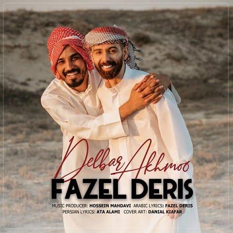 دانلود آهنگ جدید فاضل دریس به نام دلبر اخمو