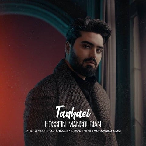 دانلود آهنگ جدید حسین منصوریان به نام تنهایی