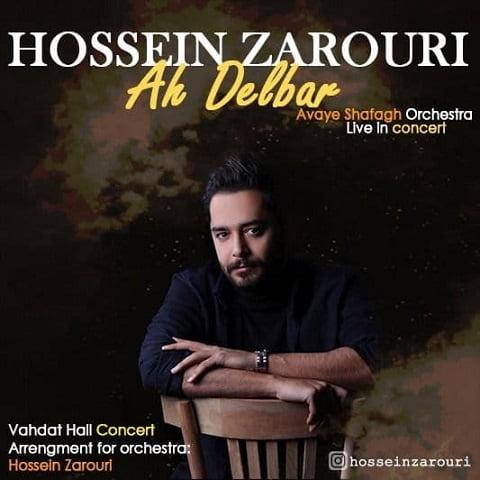 دانلود آهنگ جدید حسین ضروری به نام آه دلبر + متن