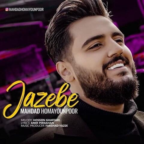 دانلود آهنگ جاذبه از مهداد همایون پور