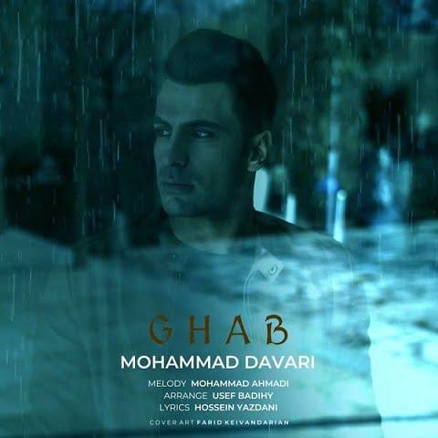 دانلود آهنگ جدید محمد داوری به نام قاب