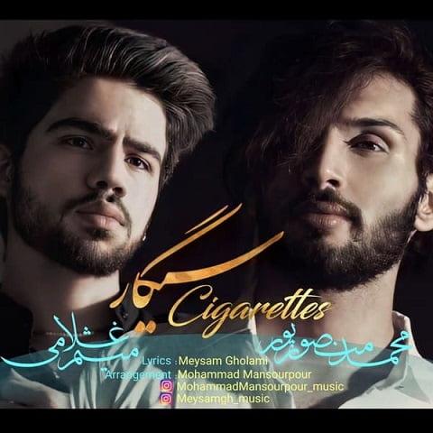 دانلود آهنگ جدید محمد منصورپور و میثم غلامی به نام سیگار