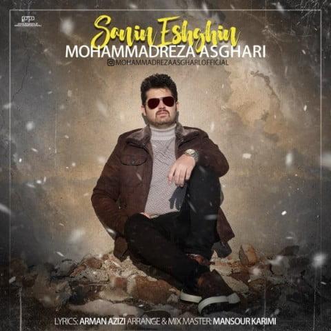 دانلود آهنگ جدید محمدرضا اصغری به نام سنین عشقین