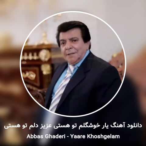 دانلود آهنگ عباس قادری یار خوشگلم تو هستی عزیز دلم تو هستی