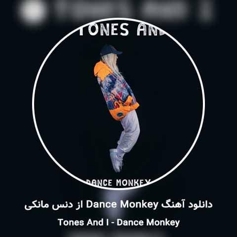 دانلود آهنگ Tones Dance Monkey