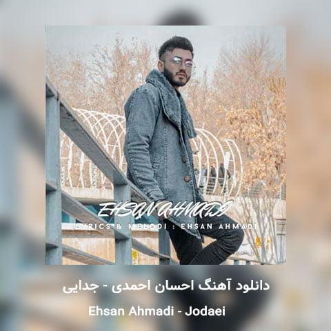دانلود آهنگ احسان احمدی جدایی