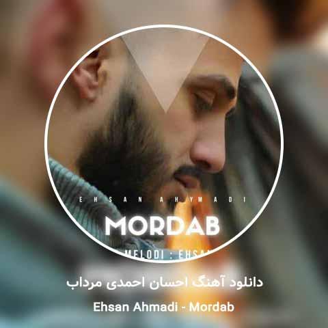 دانلود آهنگ احسان احمدی مرداب