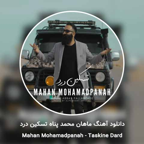 دانلود آهنگ ماهان محمد پناه تسکین درد