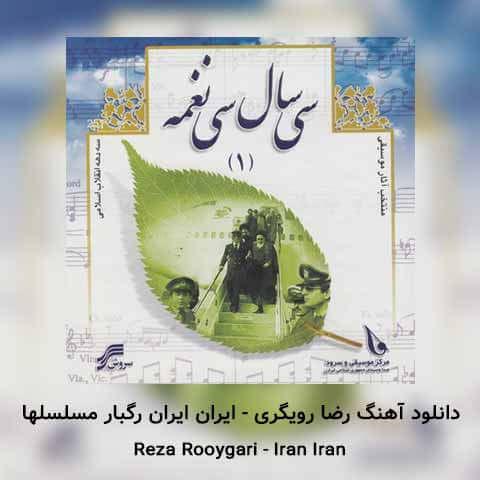 دانلود آهنگ رضا رویگری ایران ایران ایران رگبار مسلسلها