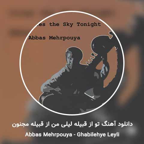 دانلود آهنگ عباس مهرپویا تو از قبیله لیلی من از قبیله مجنون
