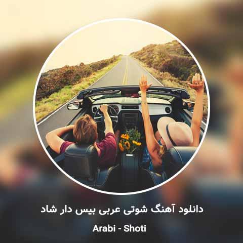 دانلود آهنگ  شوتی عربی