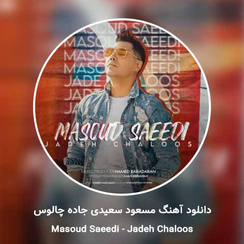 دانلود آهنگ مسعود سعیدی جاده چالوس