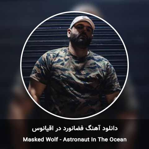 دانلود آهنگ فضانورد در اقیانوس