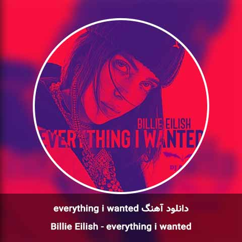 دانلود آهنگ everything i wanted از Billie Eilish