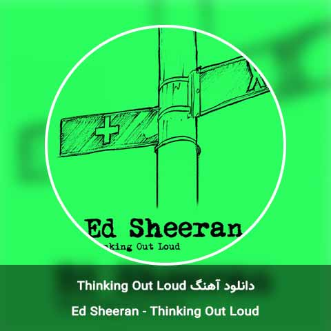 دانلود آهنگ Thinking Out Loud از Ed Sheeran