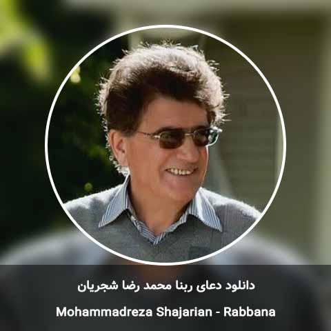 دانلود دعای ربنا محمد رضا شجریان برای ماه رمضان + متن و پخش آنلاین MP3