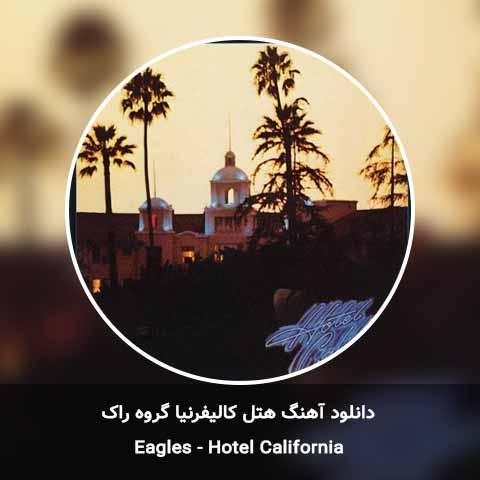 دانلود آهنگ هتل کالیفرنیا از Eagles