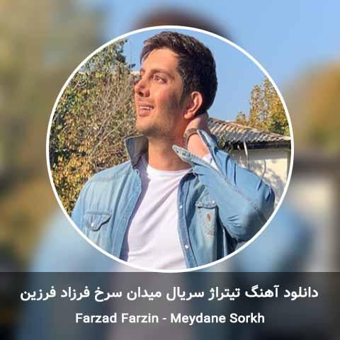 دانلود آهنگ تیتراژ سریال میدان سرخ فرزاد فرزین