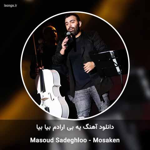دانلود آهنگ یه بی ارادم بیا بیا مسعود صادقلو